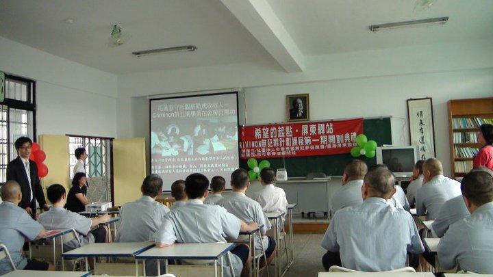 山達基教會以快樂之道重建屏監獄收容人道德觀