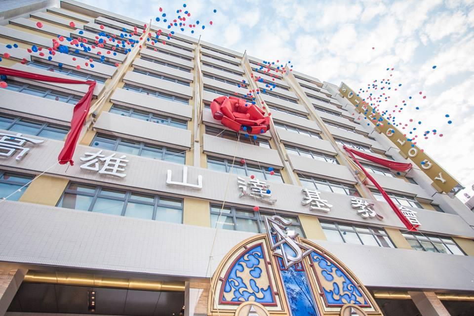 全世界第一家中文理想機構
