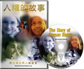 Story-of-HR-DVD-small_0_zh