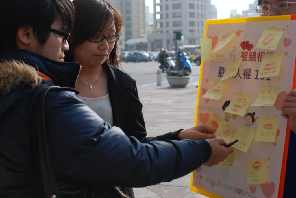 「親親相印,歡樂人權101」活動  人權志工為情人節浪漫加溫