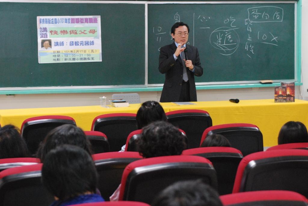 屏東縣新庄國小辦理「快樂做父母」講座   改善孩童「過動」有方法