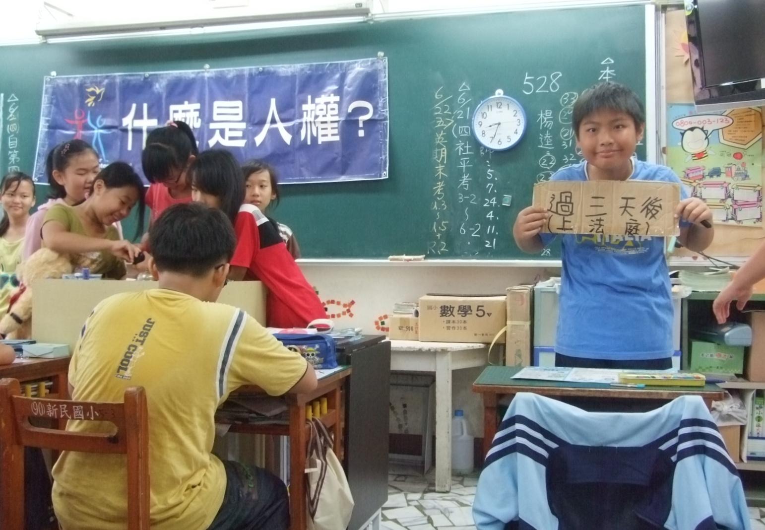 志工媽媽教導學童人權 班級氣氛更加融洽