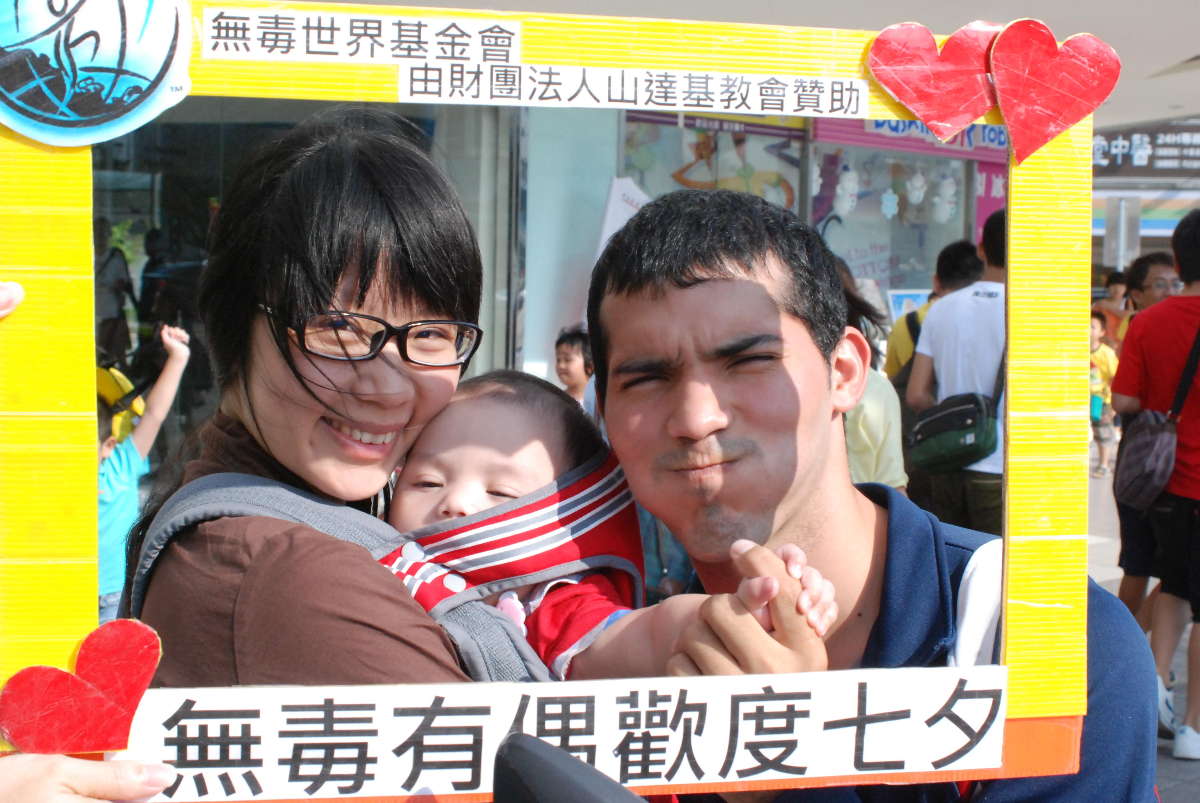 「無毒有偶 歡度七夕」趣味反毒相框 見證甜蜜愛情