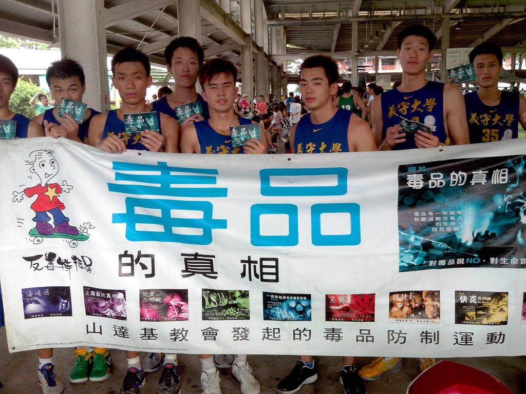 大學生支持反毒  籃球場上揮汗飆球技