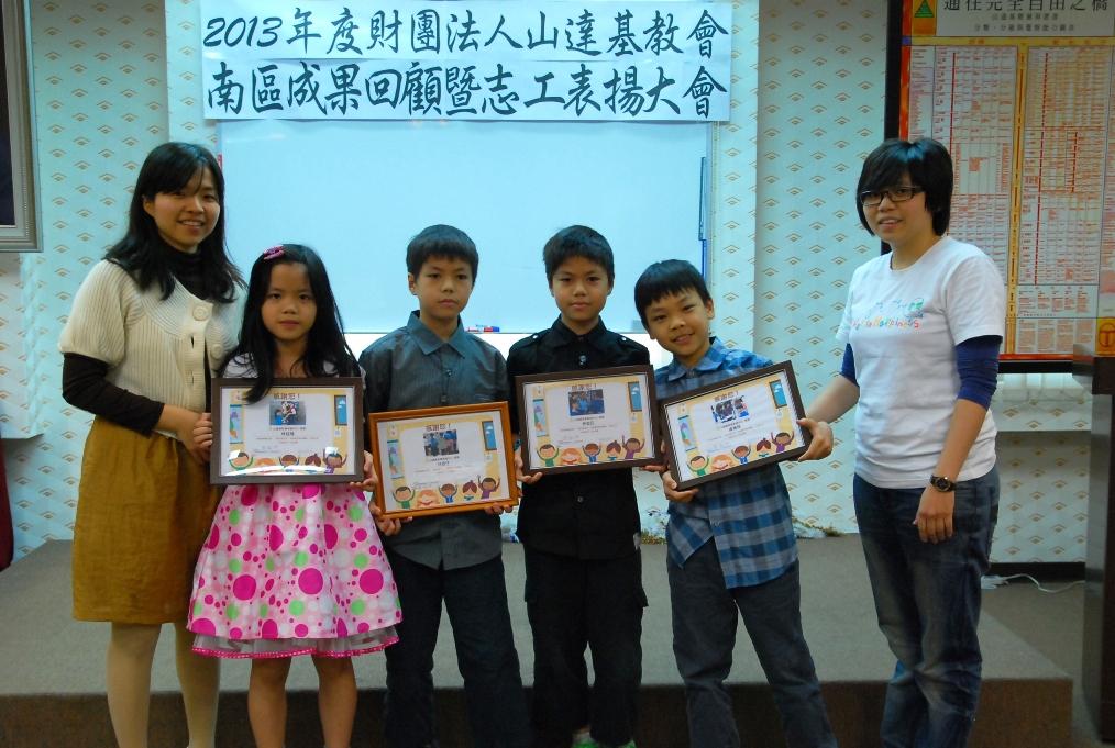 第一屆山達基教會南區志工表揚大會 獲獎志工最小僅8歲