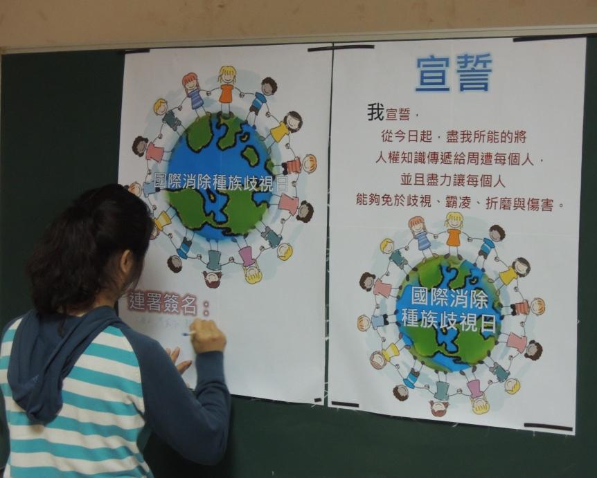 紀念「國際反種族歧視日」學子推種族零歧視 校園更友善