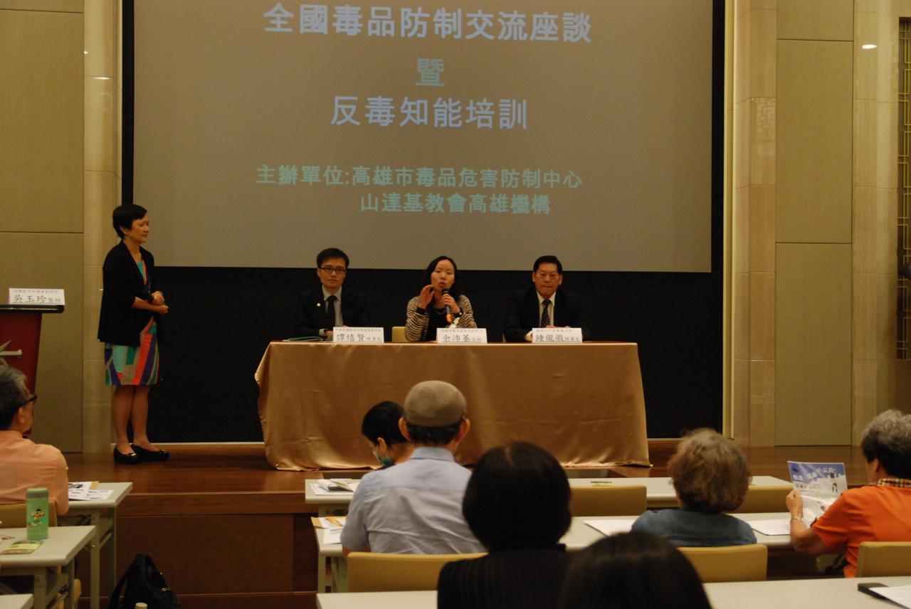 響應國際禁毒日 高市舉辦全國毒品防制交流座談