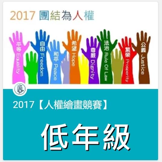 2017【人權繪畫競賽】